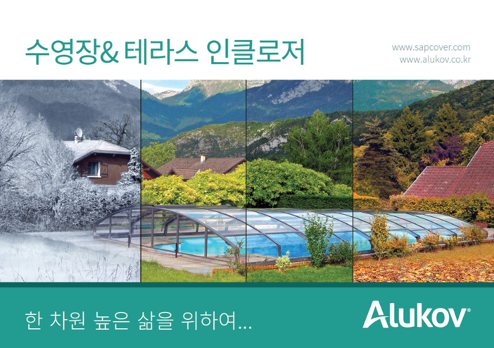 Pool enclosures and patio enclosures catalogue for South Korea